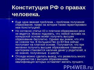 Конституция РФ о правах человека. Еще одна важная проблема – проблема получения