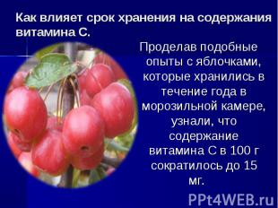 Как влияет срок хранения на содержания витамина С. Проделав подобные опыты с ябл