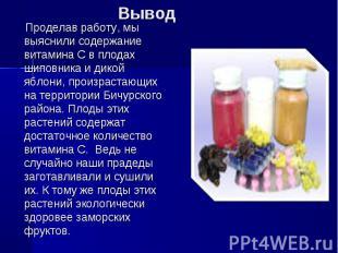 Вывод Проделав работу, мы выяснили содержание витамина С в плодах шиповника и ди
