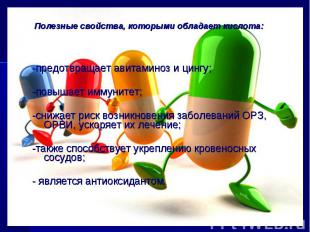 Полезные свойства, которыми обладает кислота: -предотвращает авитаминоз и цингу;