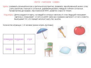 ЛОТО «ЧИТАЕМ САМИ»Цель: развивать фонематическое и зрительное восприятие, развив