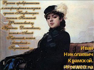 Русская приверженность к литературным иллюзиям сделала «Неизвестную» сначала Нас