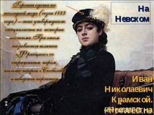Героиня одета по последней моде (сезон 1883 года) – так утверждают специалисты п