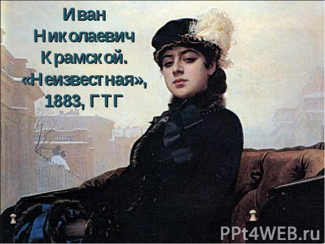 Иван Николаевич Крамской. «Неизвестная»,1883, ГТГ
