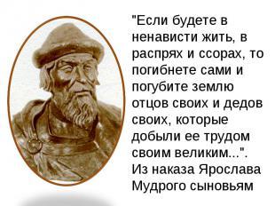 """""""Если будете в ненависти жить, в распрях и ссорах, то погибнете сами и погубите"""