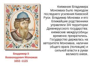 Княжение Владимира Мономаха было периодом последнего усиления Киевской Руси. Вла