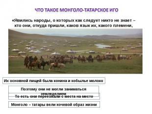 Что такое монголо-татарское иго «Явились народы, о которых как следует никто не