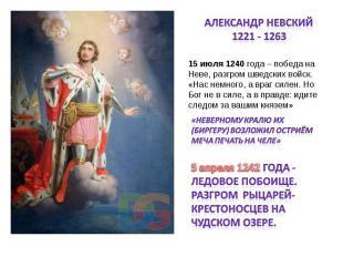 Александр Невский1221 - 1263 15 июля 1240 года – победа на Неве, разгром шведски