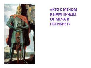 «Кто с мечом к нам придет, от меча и погибнет»
