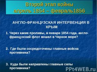 Второй этап войныапрель 1854 – февраль1856 АНГЛО-ФРАНЦУЗСКАЯ ИНТЕРВЕНЦИЯ В КРЫМЧ