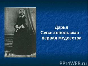 Дарья Севастопольская – первая медсестра