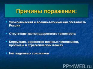 Причины поражения: Экономическая и военно-техническая отсталость России Отсутств