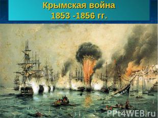 Крымская война1853 -1856 гг.