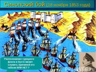 Синопский бой (18 ноября 1853 года) Расположение турецкого флота в бухте может с