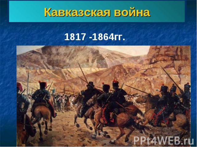 Кавказская война 1817 -1864гг.