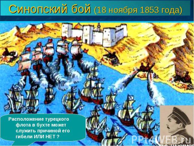 Синопский бой (18 ноября 1853 года) Расположение турецкого флота в бухте может служить причиной его гибели ИЛИ НЕТ ?