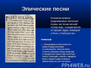 Эпические песни Возникли великие средневековые эпические поэмы: англосаксонский