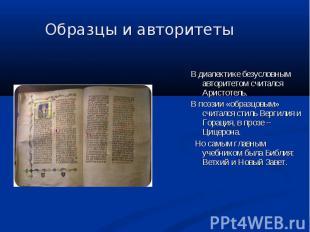 Образцы и авторитеты В диалектике безусловным авторитетом считался Аристотель. В