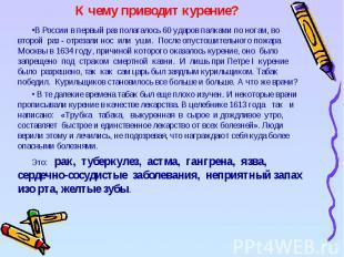 К чему приводит курение? В России в первый раз полагалось 60 ударов палками по н
