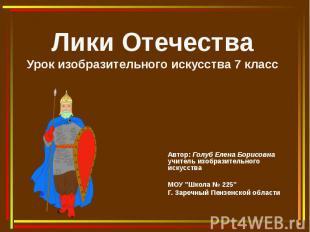 Лики ОтечестваУрок изобразительного искусства 7 класс Автор: Голуб Елена Борисов
