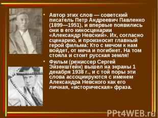 Автор этих слов — советский писатель Петр Андреевич Павленко (1899—1951), и впер