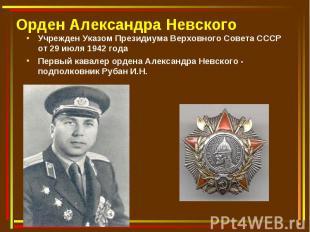 Орден Александра Невского Учрежден Указом Президиума Верховного Совета СССР от 2