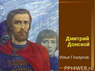 Дмитрий ДонскойИлья Глазунов
