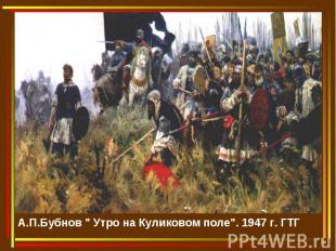 """А.П.Бубнов """" Утро на Куликовом поле"""". 1947 г.ГТГ"""