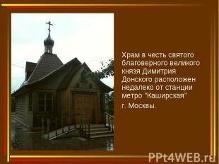 Храм в честь святого благоверного великого князя Димитрия Донского расположен не