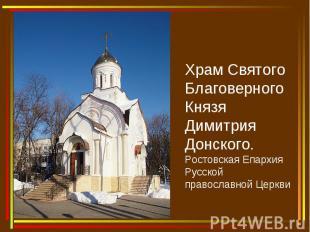 Храм Святого Благоверного Князя Димитрия Донского.Ростовская Епархия Русской пра