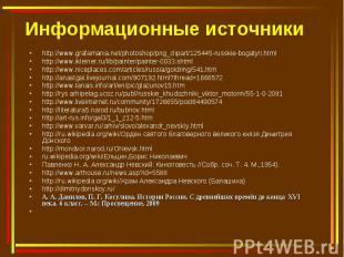Информационные источники http://www.grafamania.net/photoshop/png_clipart/125445-