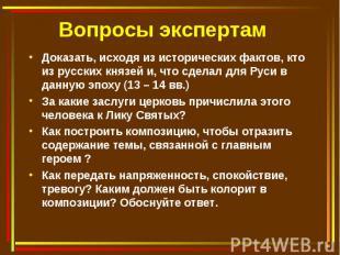 Вопросы экспертам Доказать, исходя из исторических фактов, кто из русских князей