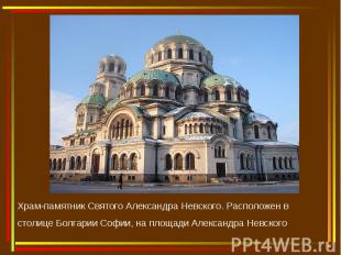 Храм-памятник Святого Александра Невского. Расположен в столицеБолгарии Софии,