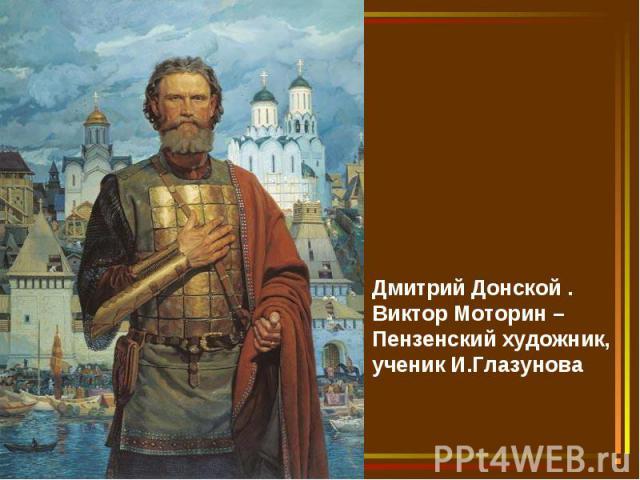 Дмитрий Донской . Виктор Моторин – Пензенский художник, ученик И.Глазунова