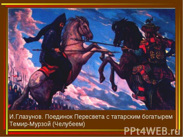 И.Глазунов. Поединок Пересвета с татарским богатырем Темир-Мурзой (Челубеем)