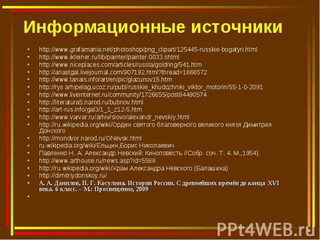 Информационные источники http://www.grafamania.net/photoshop/png_clipart/125445-russkie-bogatyri.htmlhttp://www.ikleiner.ru/lib/painter/painter-0033.shtmlhttp://www.niceplaces.com/articles/russia/goldring/541.htmhttp://anastgal.livejournal.com/90719…