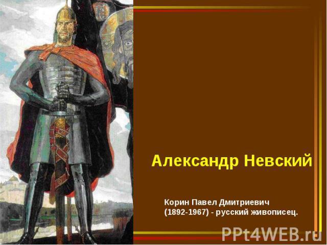 Александр Невский Корин Павел Дмитриевич (1892-1967) - русский живописец.