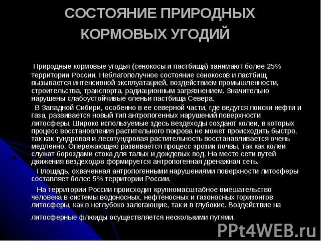 СОСТОЯНИЕ ПРИРОДНЫХ КОРМОВЫХ УГОДИЙ Природные кормовые угодья (сенокосы и пастбища) занимают более 25% территории России. Неблагополучное состояние сенокосов и пастбищ вызывается интенсивной эксплуатацией, воздействием промышленности, строительства,…