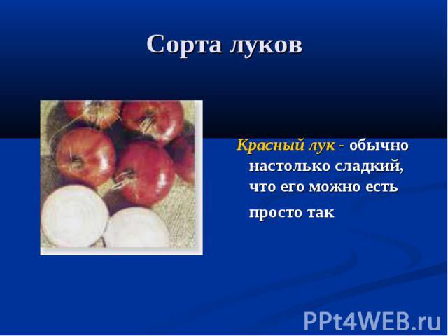 Сорта луков Красный лук - обычно настолько сладкий, что его можно есть просто так