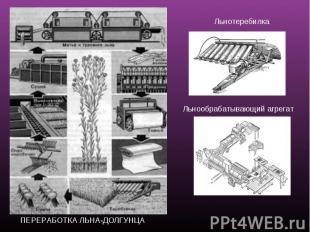 Льнотеребилка Льнообрабатывающий агрегатПЕРЕРАБОТКА ЛЬНА-ДОЛГУНЦА