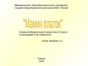 Муниципальное общеобразовательное учреждениеСредняя общеобразовательная школа №4