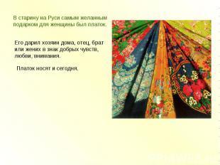 В старину на Руси самым желанным подарком для женщины был платок. Его дарил хозя