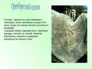 Оренбургский платок Основы промысла, прославившего Оренбург, были заложены в кон