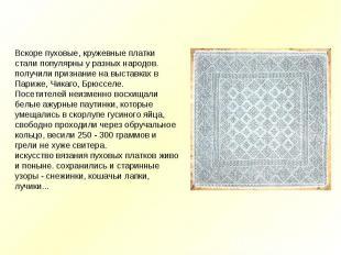 Вскоре пуховые, кружевные платки стали популярны у разных народов. получили приз