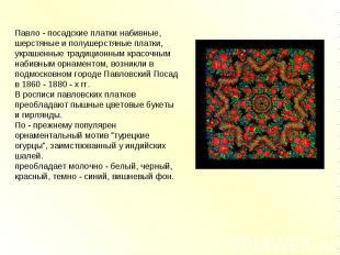 Павло - посадские платки набивные, шерстяные и полушерстяные платки, украшенные