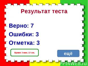 Результат теста Верно: 7Ошибки: 3Отметка: 3