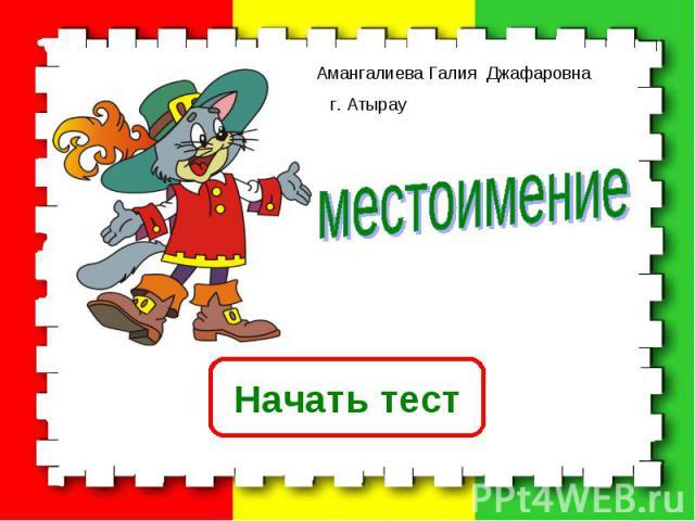 Амангалиева Галия Джафаровна г. Атырау местоимение
