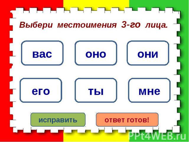 Выбери местоимения 3-го лица.