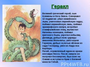 Геракл Великий греческий герой, сын Алкмены и бога Зевса. Совершил 12 подвигов: