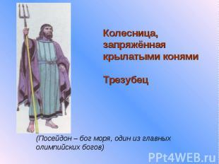 Колесница, запряжённая крылатыми конямиТрезубец(Посейдон – бог моря, один из гла